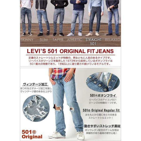 リーバイス 501 ダメージ ボタンフライ ストレート ストレッチ 大きいサイズ USAモデル ブランド Levi's Levis ジーンズ デニム Levi's 501 アメカジ f-box 02