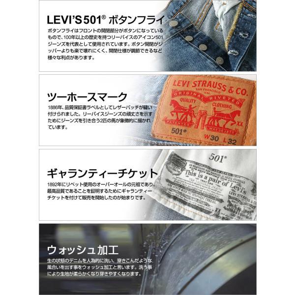 リーバイス 501 ダメージ ボタンフライ ストレート ストレッチ 大きいサイズ USAモデル ブランド Levi's Levis ジーンズ デニム Levi's 501 アメカジ f-box 06