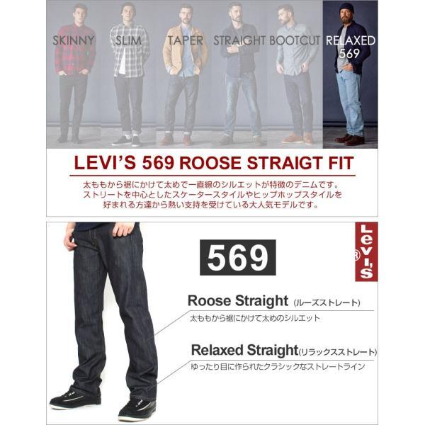 リーバイス 569 ジッパーフライ リラックスストレート 大きいサイズ 0218 USAモデル ブランド Levi's Levis ジーンズ デニム ジーパン アメカジ f-box 05