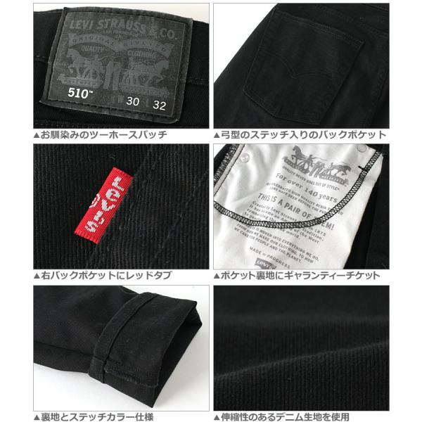 リーバイス 510 スキニー ジッパーフライ ストレッチ 大きいサイズ 510-4173 USAモデル|ブランド Levi's Levis|ジーンズ デニム ジーパン アメカジ カジュアル|f-box|05