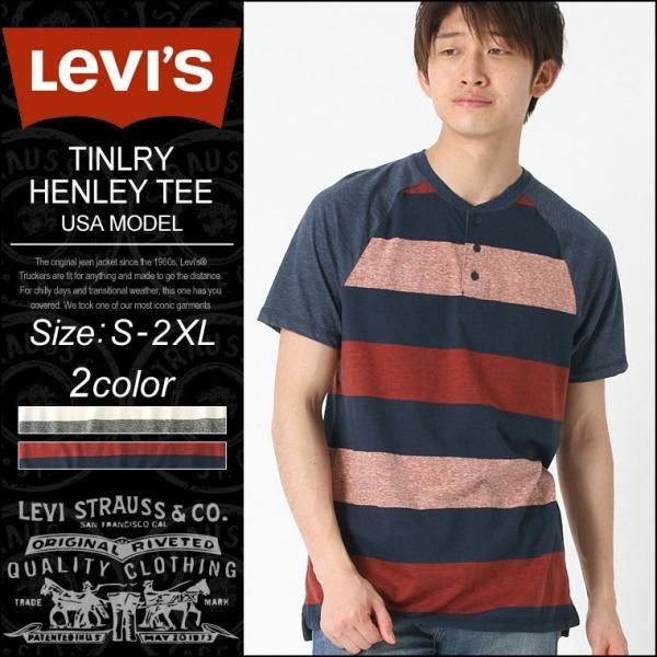 リーバイス Tシャツ 半袖 メンズ ヘンリーネック ラグラン 大きいサイズ USAモデル|ブランド Levi's Levis|半袖Tシャツ アメカジ カジュアル|f-box