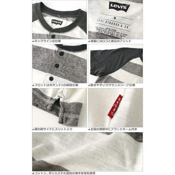 リーバイス Tシャツ 半袖 メンズ ヘンリーネック ラグラン 大きいサイズ USAモデル|ブランド Levi's Levis|半袖Tシャツ アメカジ カジュアル|f-box|03