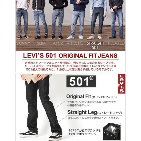リーバイス 501 リジッド ブラック ボタンフライ ストレート 大きいサイズ USAモデル ブランド Levi's Levis ジーンズ デニム Levi's 501 アメカジ カジュアル f-box 02
