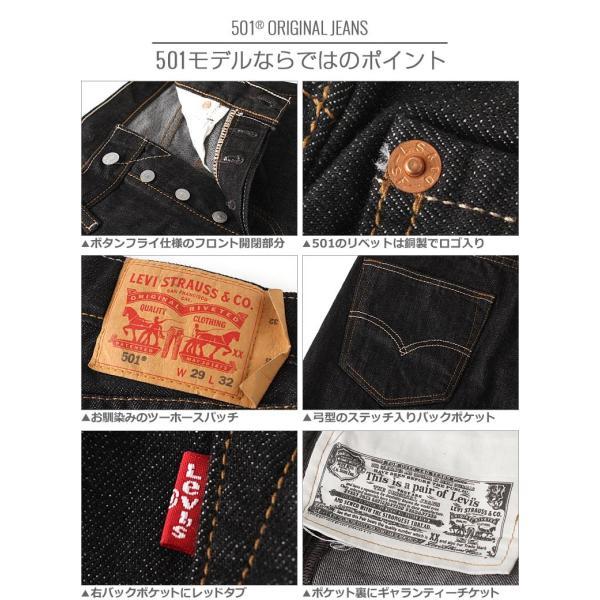 リーバイス 501 リジッド ブラック ボタンフライ ストレート 大きいサイズ USAモデル ブランド Levi's Levis ジーンズ デニム Levi's 501 アメカジ カジュアル f-box 04