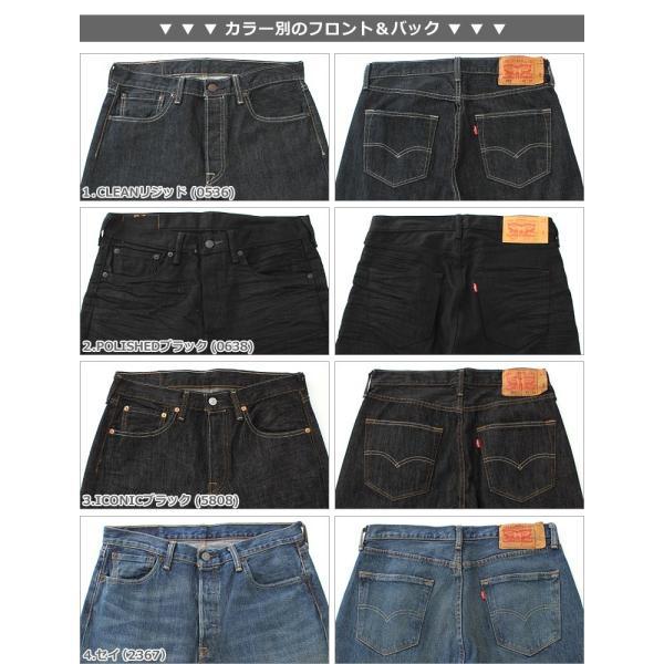 リーバイス 501 リジッド ブラック ボタンフライ ストレート 大きいサイズ USAモデル ブランド Levi's Levis ジーンズ デニム Levi's 501 アメカジ カジュアル f-box 06