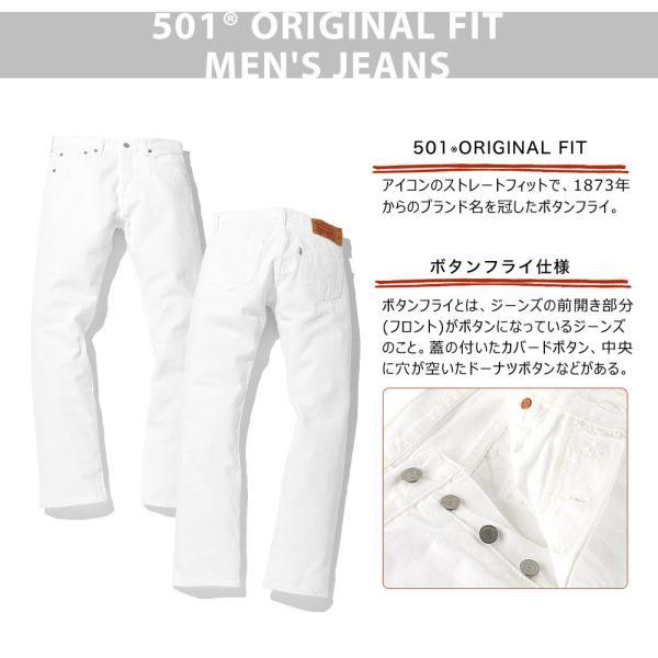 リーバイス 501 ボタンフライ ストレート 大きいサイズ USAモデル ブランド Levi's Levis ジーンズ デニム ホワイト ダメージ Levi's 501 アメカジ f-box 02