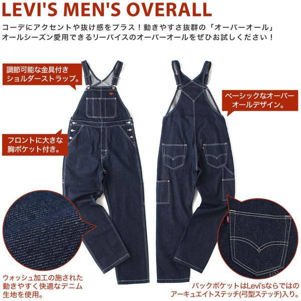 リーバイス オーバーオール 79107 大きいサイズ USAモデル|ブランド Levi's Levis|f-box|02
