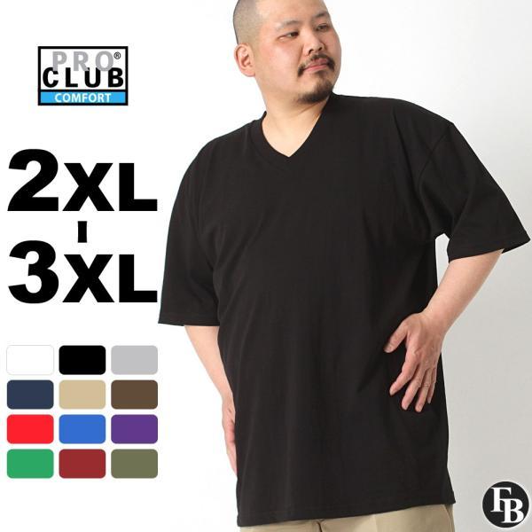 [ビッグサイズ] プロクラブ Tシャツ 半袖 Vネック コンフォート 無地 メンズ 大きいサイズ 106 USAモデル|ブランド PRO CLUB|半袖Tシャツ アメカジ|f-box