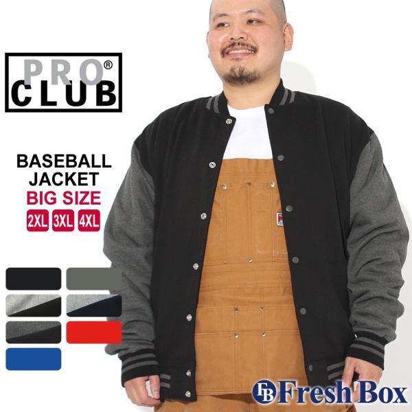 [ビッグサイズ] プロクラブ スタジャン スウェット メンズ|大きいサイズ USAモデル ブランド PRO CLUB|スタジアムジャンパー ジャケット アウター|f-box