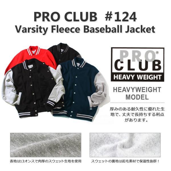 [ビッグサイズ] プロクラブ スタジャン スウェット メンズ|大きいサイズ USAモデル ブランド PRO CLUB|スタジアムジャンパー ジャケット アウター|f-box|02