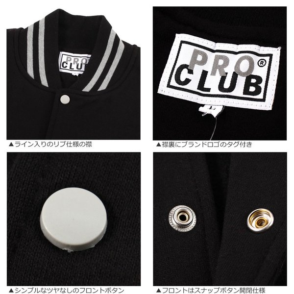 [ビッグサイズ] プロクラブ スタジャン スウェット メンズ|大きいサイズ USAモデル ブランド PRO CLUB|スタジアムジャンパー ジャケット アウター|f-box|05