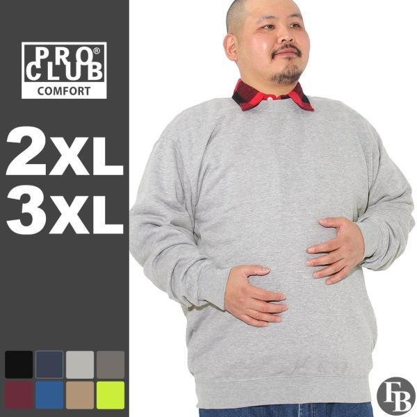 プロクラブ トレーナー クルーネック コンフォート スウェット 無地 メンズ 裏起毛|大きいサイズ USAモデル ブランド PRO CLUB|XXL 2XL 3XL|f-box
