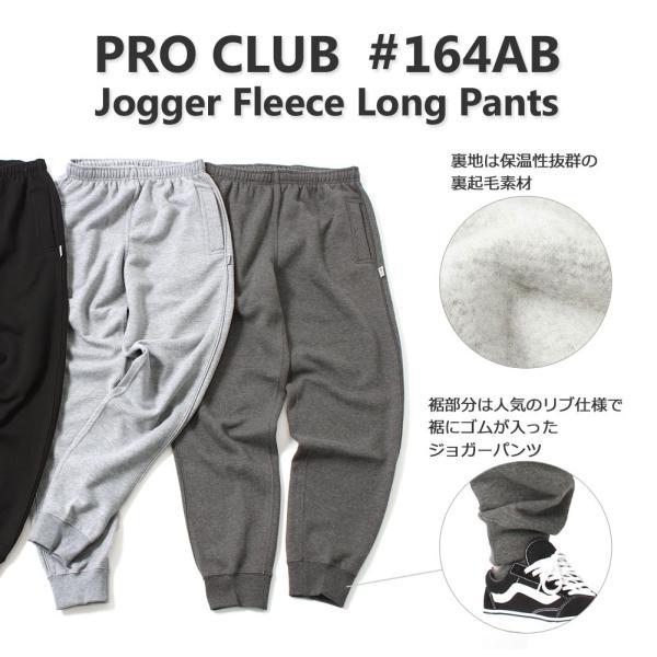プロクラブ/PRO CLUB/スウェット/ジョガーパンツ/スウェットパンツ/無地/メンズ/ストリート/ブランド/大きい/大きいサイズ/proclub f-box 02