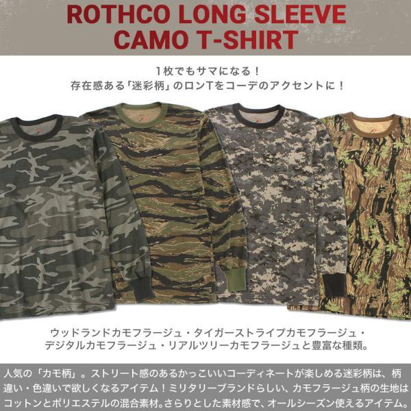 ロスコ Tシャツ 長袖 メンズ 大きいサイズ USAモデル 米軍|ブランド ROTHCO|ロンT 長袖Tシャツ ミリタリー 迷彩|f-box|02