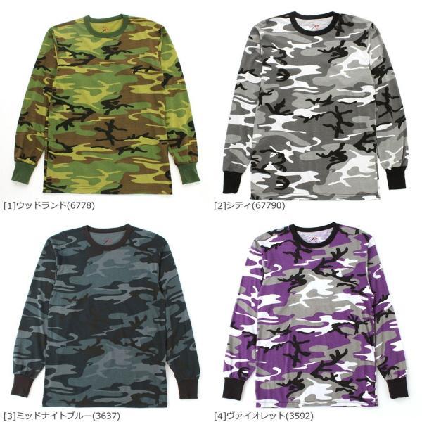 ロスコ Tシャツ 長袖 メンズ 大きいサイズ USAモデル 米軍|ブランド ROTHCO|ロンT 長袖Tシャツ ミリタリー 迷彩|f-box|03