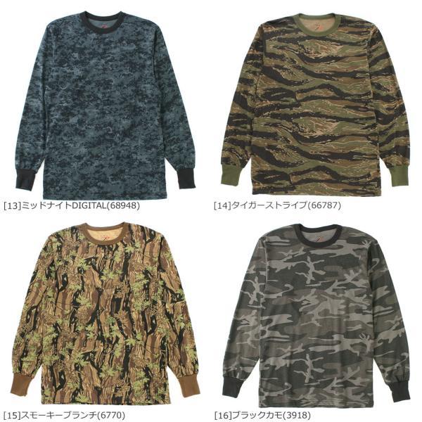 ロスコ Tシャツ 長袖 メンズ 大きいサイズ USAモデル 米軍|ブランド ROTHCO|ロンT 長袖Tシャツ ミリタリー 迷彩|f-box|06