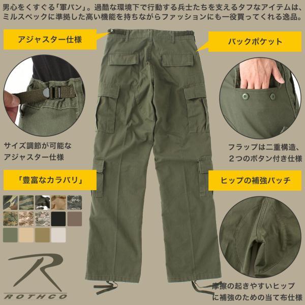ロスコ (ROTHCO) カーゴパンツ メンズ 迷彩 カーゴパンツ メンズ 太め ゆったり 8ポケット 迷彩柄パンツ メンズ ヴィンテージ 大きいサイズ メンズ|f-box|03