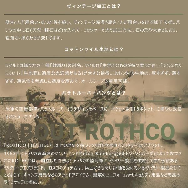 ロスコ カーゴパンツ メンズ ヴィンテージ加工 ファティーグパンツ パラトゥルーパー 大きいサイズ USAモデル 米軍 ブランド ROTHCO ミリタリー 迷彩 f-box 04
