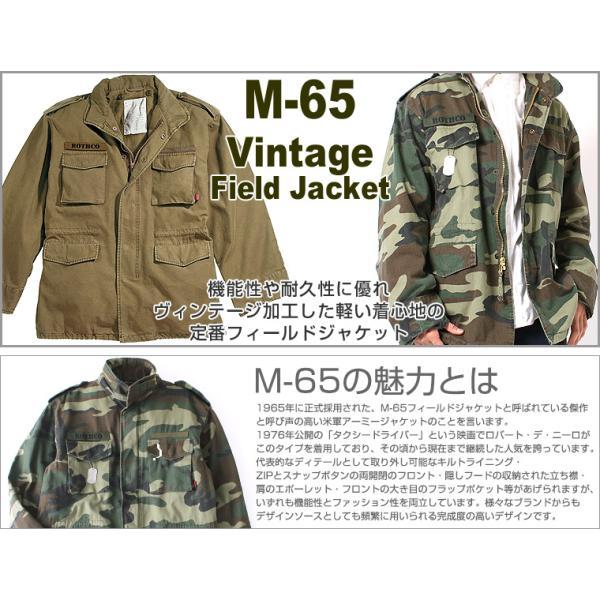ロスコ ジャケット M-65 メンズ フライトジャケット 大きいサイズ USAモデル 米軍 ブランド ROTHCO フィールドジャケット ミリタリージャケット 無地 迷彩 f-box 05