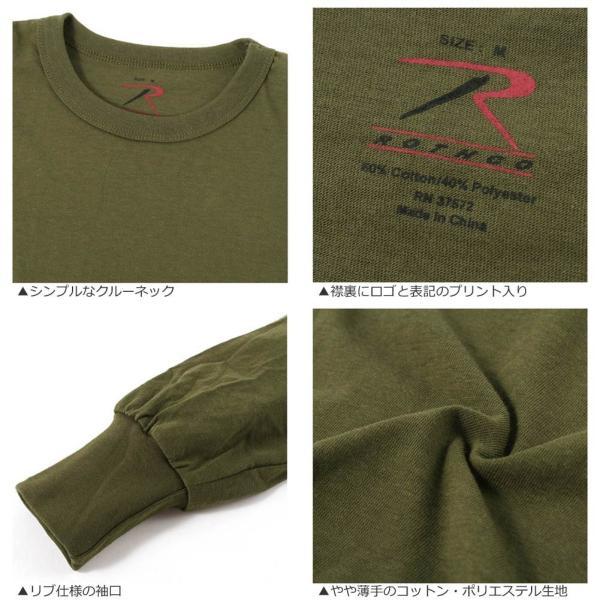 ロスコ Tシャツ 長袖 クルーネック 無地 メンズ 大きいサイズ USAモデル ブランド ROTHCO ロンT 長袖Tシャツ アメカジ ミリタリー f-box 05
