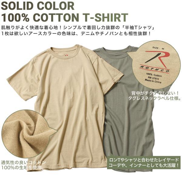 ロスコ Tシャツ 半袖 クルーネック 無地 コットン メンズ 大きいサイズ USAモデル|ブランド ROTHCO|半袖Tシャツ アメカジ ミリタリー|f-box|02