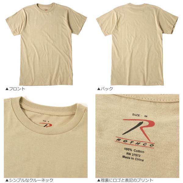 ロスコ Tシャツ 半袖 クルーネック 無地 コットン メンズ 大きいサイズ USAモデル|ブランド ROTHCO|半袖Tシャツ アメカジ ミリタリー|f-box|08