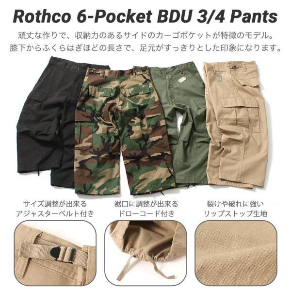 ロスコ ハーフパンツ カーゴ BDU 七分丈 カプリパンツ ジッパーフライ メンズ 大きいサイズ USAモデル 米軍 ブランド ROTHCO f-box 02