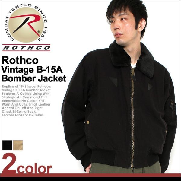ロスコ ジャケット ボア B-15 メンズ フライトジャケット 大きいサイズ ヴィンテージ USAモデル 米軍|ブランド ROTHCO|ミリタリージャケット|f-box