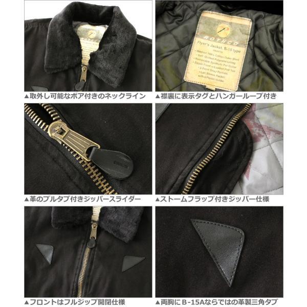 ロスコ ジャケット ボア B-15 メンズ フライトジャケット 大きいサイズ ヴィンテージ USAモデル 米軍|ブランド ROTHCO|ミリタリージャケット|f-box|03