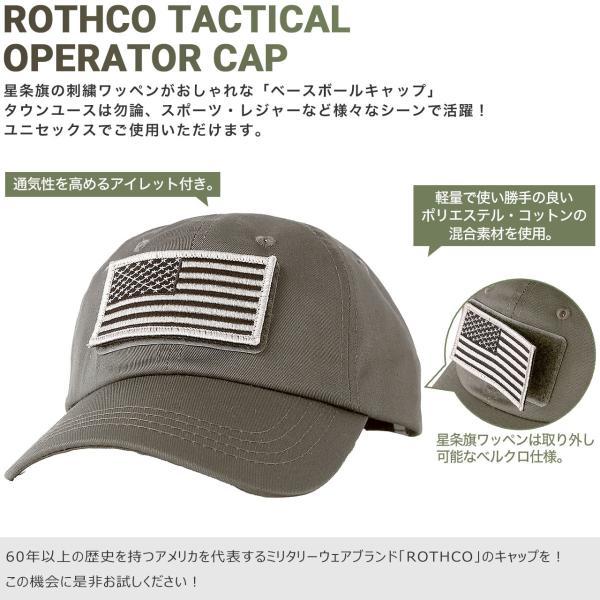 ロスコ 帽子 キャップ メンズ レディース USAモデル 米軍 ブランド ROTHCO ミリタリー ローキャップ ワッペン 迷彩 無地 f-box 02