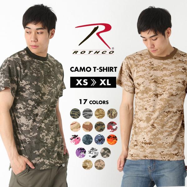 rothco-camo-tee-2