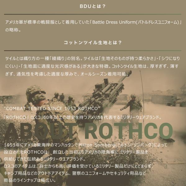 ロスコ カーゴパンツ ボタンフライ ゆったり メンズ 大きいサイズ USAモデル 米軍|ブランド ROTHCO|ミリタリー 迷彩|f-box|04