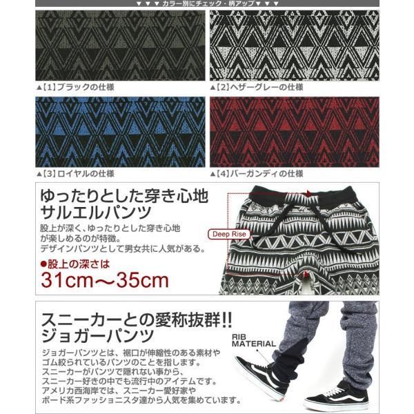 ジョガーパンツ/スウェット/メンズ/大きいサイズ/スウェットパンツ/サルエルパンツ/柄/プリント/ストリート/ダンス|f-box|05