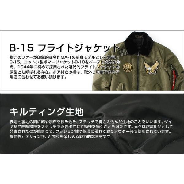 wt02 B15 Flight Jacket B-15 フライトジャケット メンズ 大きいサイズ ミリタリージャケット ボマージャケット ワッペン 無地 アウター ブルゾン|f-box|06