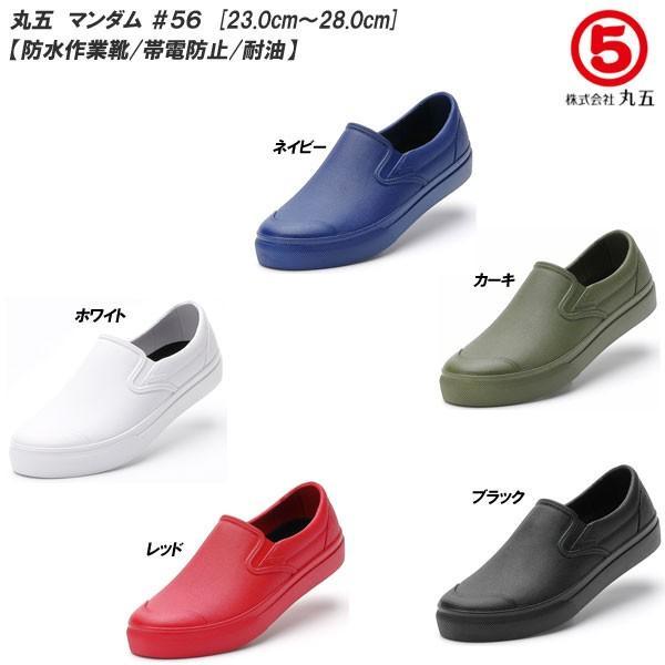 丸五/マルゴ マンダム #56 ユニセックスサイズ 作業靴 防水シューズ [23.0cm〜28.0cm] 帯電防止/耐油/ユニフォーム/制服