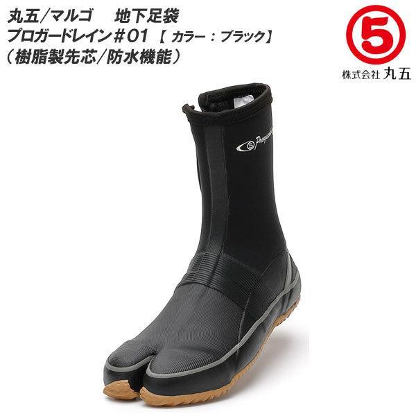 丸五/マルゴ プロガードレイン #01 樹脂製先芯入り メンズサイズ 防水機能付き 地下足袋/たび/タビ