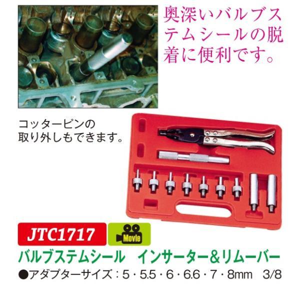 バルブステムシール インサーター&リムーバー jtc1717 (代引不可)