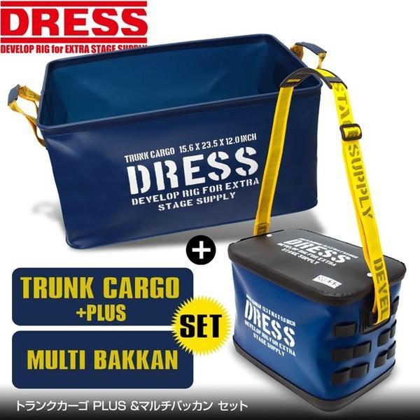 d0139a2ba1de8 トランク 整理 車 収納 WEB限定 DRESS マルチバッカン トランクカーゴ PLUS セット ネイビー| ...