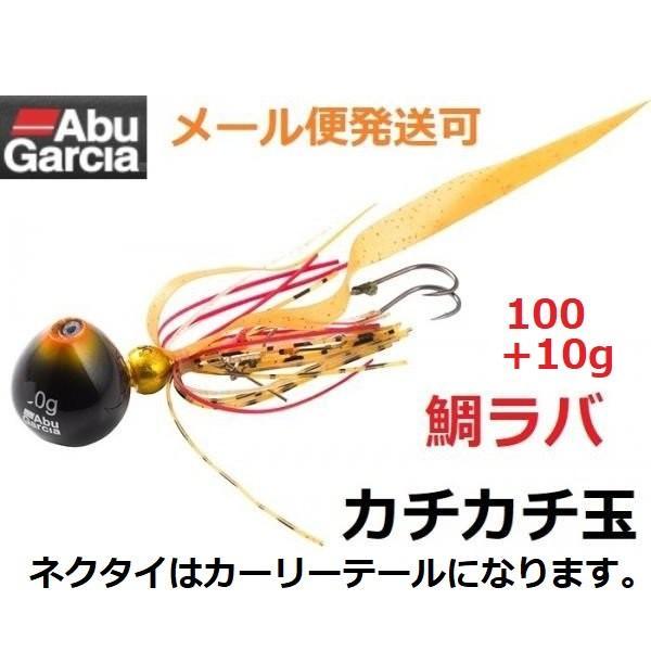 アブガルシア カチカチ玉 100g+10g オレンジゴールド(OGLD) 949904 遊動式タイラバ メール便可