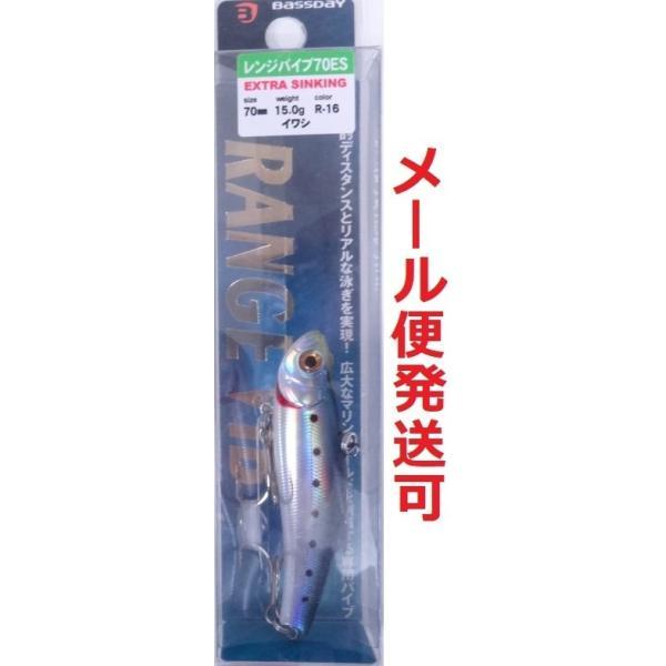 メール便可 バスデイ レンジバイブ 70ES R-16 イワシ 100052