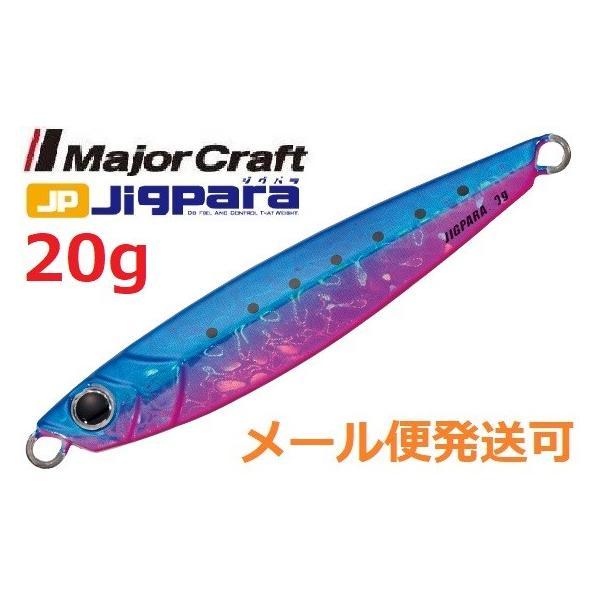 メジャークラフト ジグパラ ショート 20g 27 ブルーイワシ 785270 メール便可
