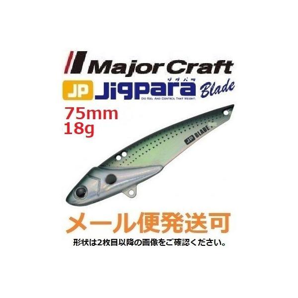 メジャークラフト ジグパラ ブレード 75mm 18g 35 コノシロ 793893 メール便可