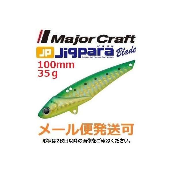 メジャークラフト ジグパラ ブレード 100mm 35g 11 グリーンゴールド 794210 メール便可