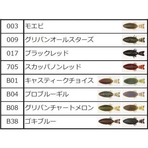 レインズ 根魚フラット 003 モエビ 599558 メール便可
