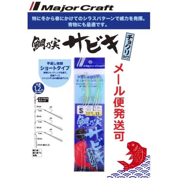 メジャークラフト 鯛の実サビキ チョクリ ショート S 224473 TM-SABIKI