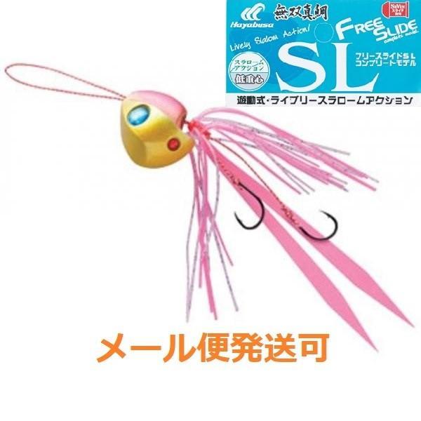 ハヤブサ 無双真鯛 フリースライド SLヘッド コンプリートモデル 60g 13 ピンキン 793120 メール便可