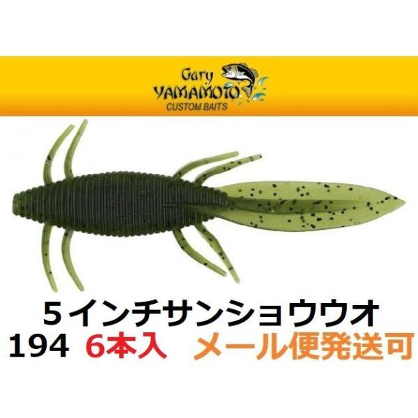 ゲーリーヤマモト 5インチ サンショウウオ 194 ウォーターメロンペッパー 164325 メール便可