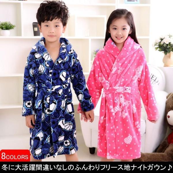 4d6369f0ab97f ガウン パジャマ 着る毛布 ナイトウエア ルームウェア 部屋着 キッズ用 ジュニア 子ども 女の子 男の子 防寒 暖かい フリース 冬用