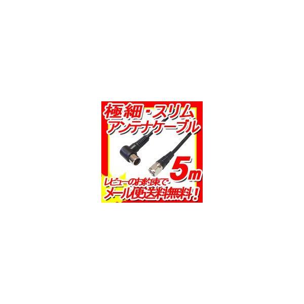 4K8K放送対応 フジパーツ 極細アンテナケーブル 5.0m スリムタイプ S2.5C-FB L-S型 ブラック FBT-850BK