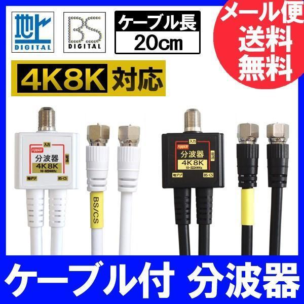 4K8K放送(3224MHz)対応4C出力ケーブル付分波器(BS/CS・地デジ・CATV対応)(F型-F型)ケーブル長20cmニ